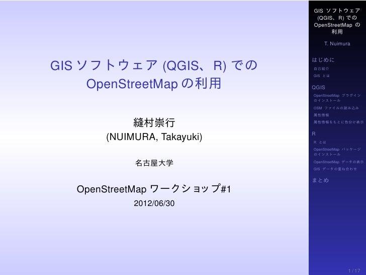 GIS ソフトウェア                             (QGIS、R) での                            OpenStreetMap の                             ...
