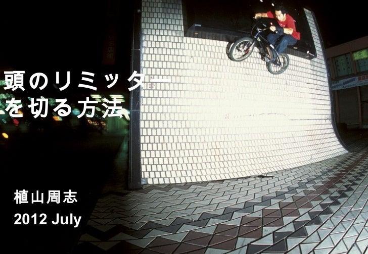 頭のリミッターを切る方法植山周志2012 July