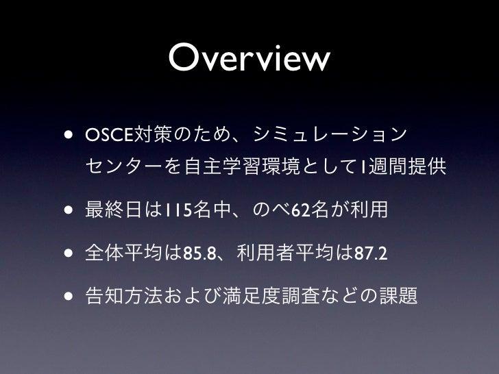 120707_MS_Asada_1 Slide 2
