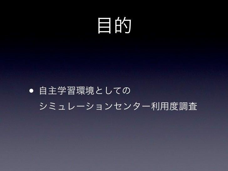 120707_MS_Asada_1 Slide 3