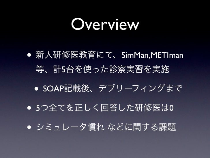 120707_MS_Asada_2 Slide 2