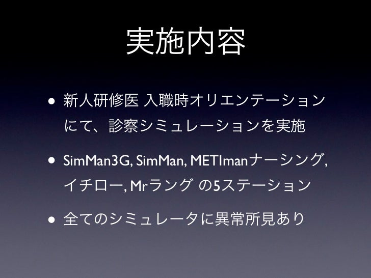 120707_MS_Asada_2 Slide 3
