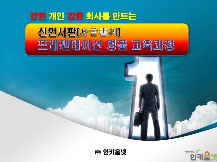 강한 개인 강한 회사를 만드는                                                           ㈜ 인키움넷Copyright(c) 2012 INKIUMNET Co, Ltd. All ...