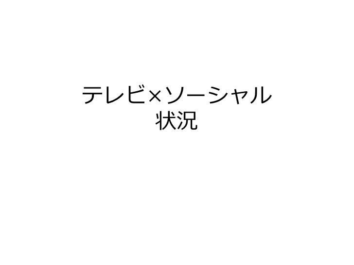 テレビ×ソーシャル   状況