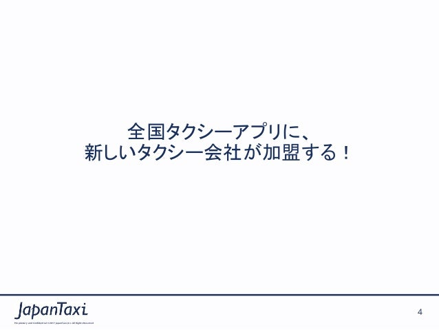 Proprietary and Confidential ©2017 JapanTaxi, Inc.All Rights Reserved 4 全国タクシーアプリに、 新しいタクシー会社が加盟する!