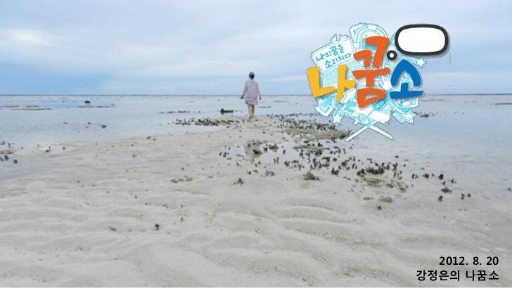 2012. 8. 20강정은의 나꿈소