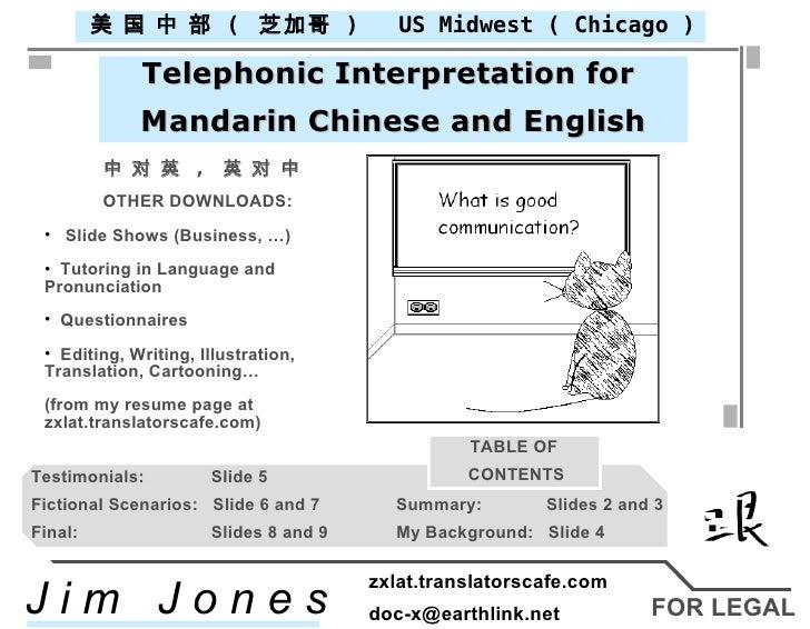 FOR LEGAL Telephonic Interpretation for  Mandarin Chinese and English 中 对 英  ,  英 对 中 <ul><li>OTHER DOWNLOADS: </li></ul><...