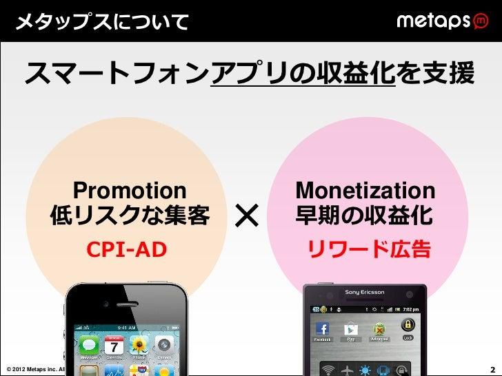 メタップスについて      スマートフォンアプリの収益化を支援                Promotion                     Monetization               低リスクな集客          ...