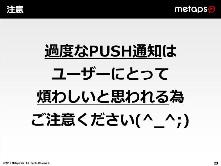 注意                                  過度なPUSH通知は                                          ユーザーにとって                          ...