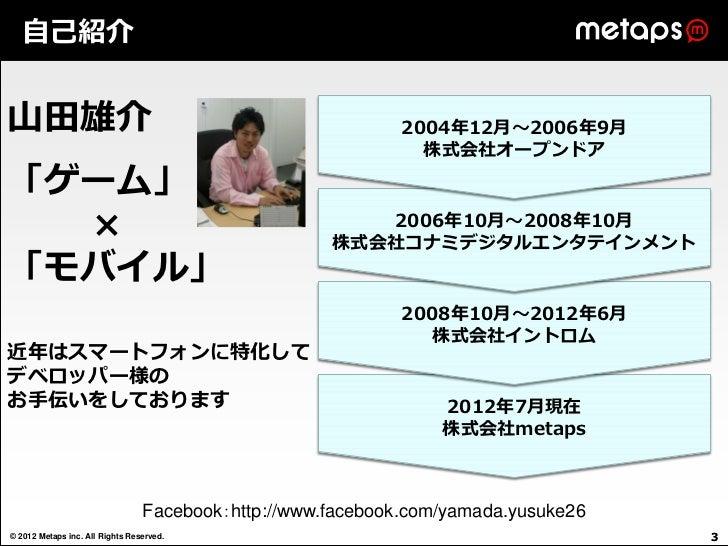 自己紹介山田雄介                                                         2004年12月~2006年9月                                         ...