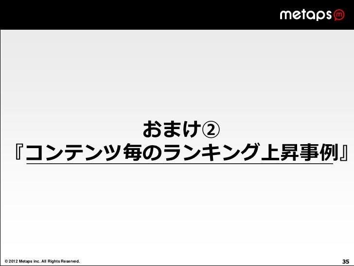 おまけ②『コンテンツ毎のランキング上昇事例』© 2012 Metaps inc. All Rights Reserved.   35