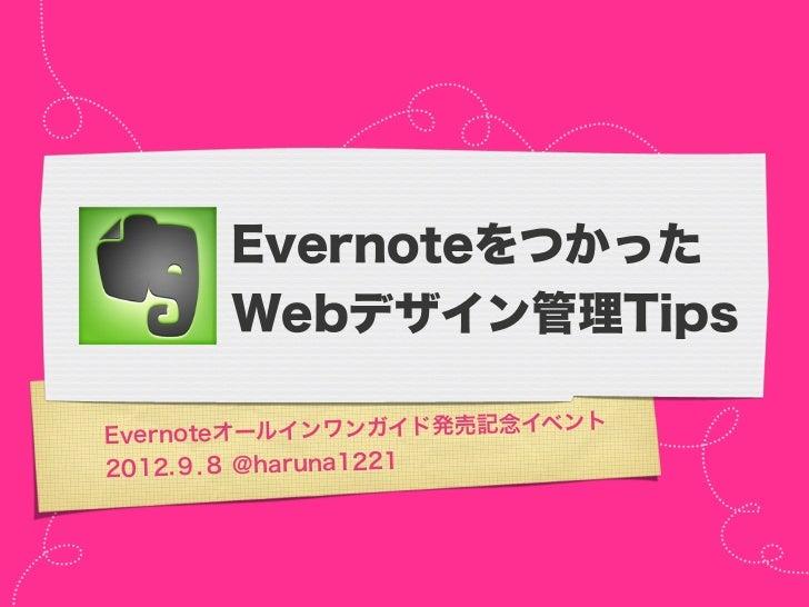 Evernoteをつかった      Webデザイン管理TipsEvernoteオールインワンガイド発売記念イベント2012.9.8 @haruna1221