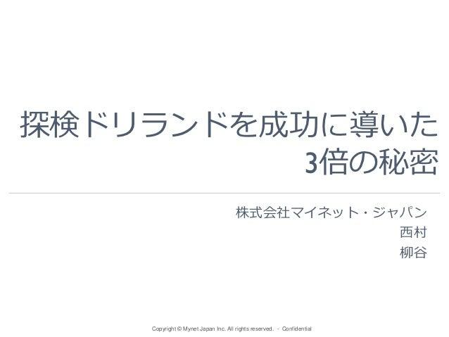 探検ドリランドを成功に導いた         3倍の秘密                                     株式会社マイネット・ジャパン                                           ...