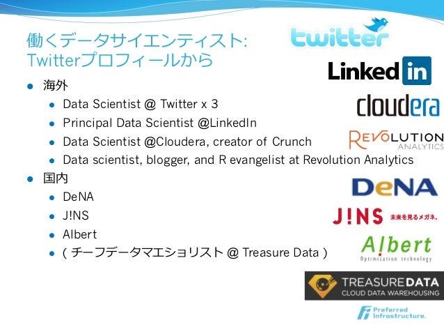 働くデータサイエンティスト: Twitterプロフィールから l 海外 l Data Scientist @ Twitter x 3 l Principal Data Scientist @LinkedIn l Data Sci...