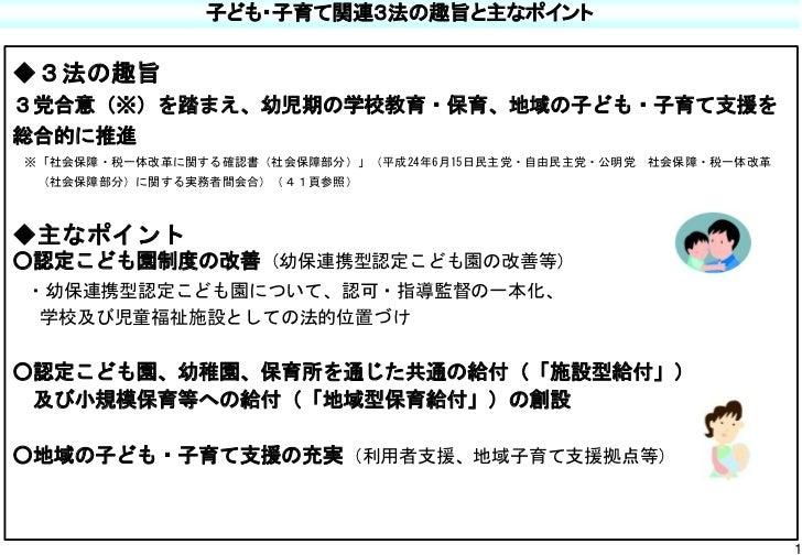 120929日本病児保育協会設立記念シンポジウム 発表資料01(橋本泰宏氏) Slide 2