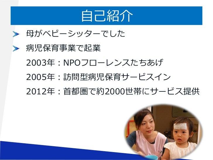 120929日本病児保育協会設立記念シンポジウム 発表資料02(駒崎弘樹) Slide 2