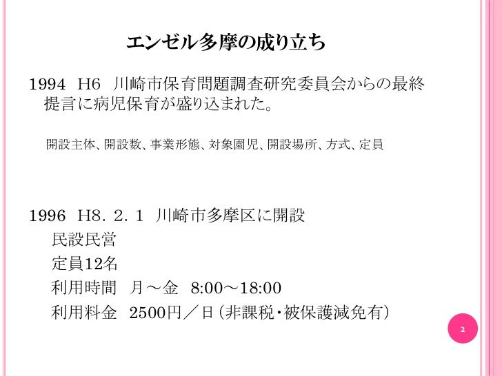 120929日本病児保育協会設立記念シンポジウム 発表資料03(池田奈緒子氏) Slide 2