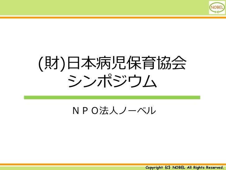 (財)日本病児保育協会   シンポジウム  NPO法人ノーベル         Copyright(C)NOBEL All Rights Reserved.