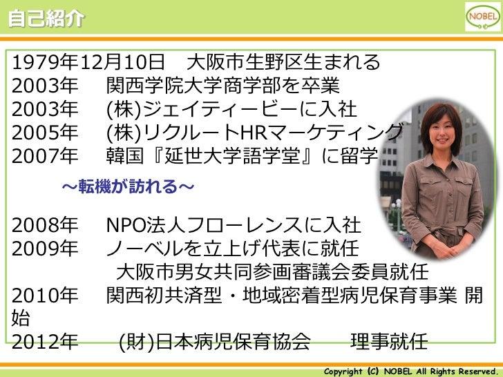 120929日本病児保育協会設立記念シンポジウム 発表資料04(高亜希氏) Slide 2
