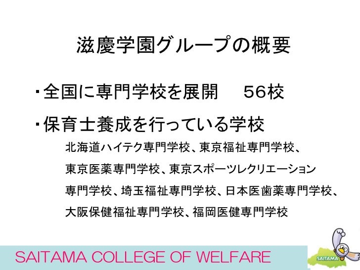 120929日本病児保育協会設立記念シンポジウム 発表資料05(川島忍氏) Slide 2