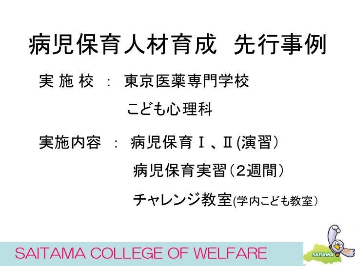 120929日本病児保育協会設立記念シンポジウム 発表資料05(川島忍氏) Slide 3