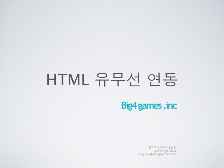 HTML                      Lead Programmer           songinnight@big4games.com       1