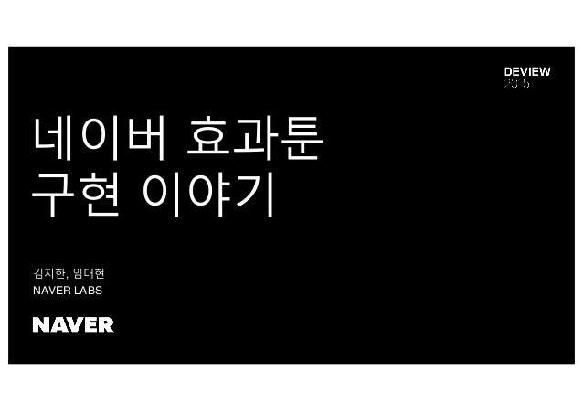 네이버 효과툰 구현 이야기 김지한, 임대현 NAVER LABS