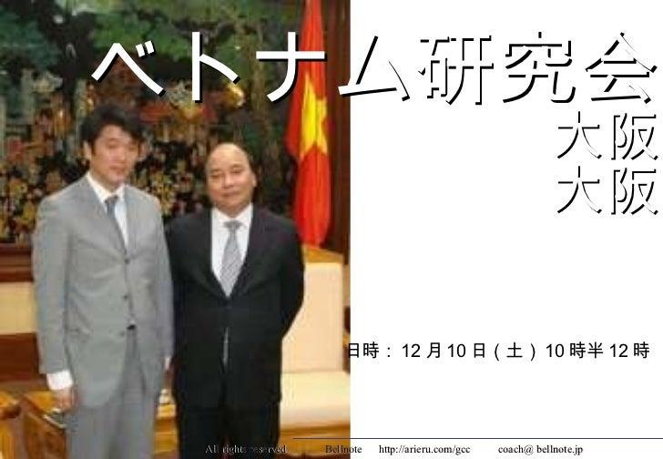 <ul><li>日時: 12 月 10 日(土) 10 時半 12 時 </li></ul>ベトナム研究会         大阪 大阪 All rights reserved     Bellnote   http://arieru.com/g...