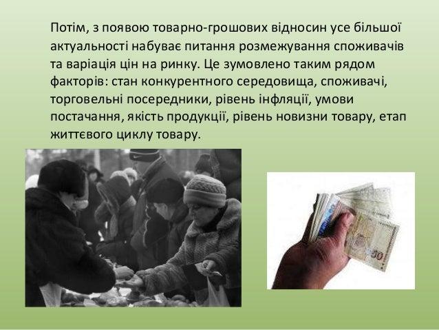 Потім, з появою товарно-грошових відносин усе більшої актуальності набуває питання розмежування споживачів та варіація цін...