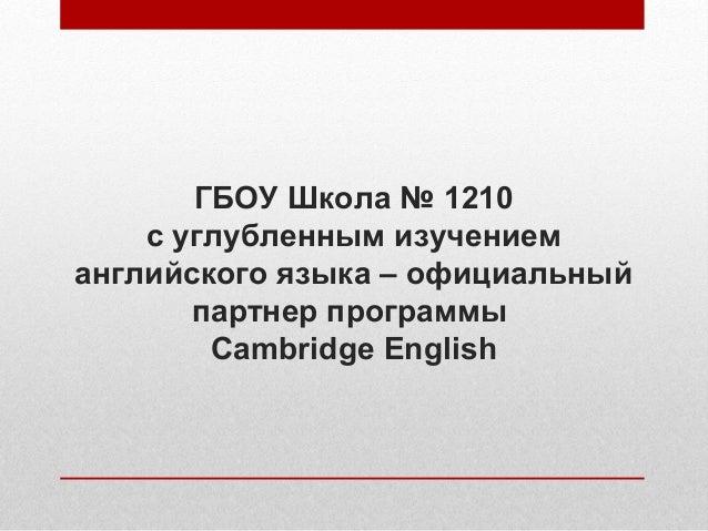 ГБОУ Школа № 1210 с углубленным изучением английского языка – официальный партнер программы Cambridge English