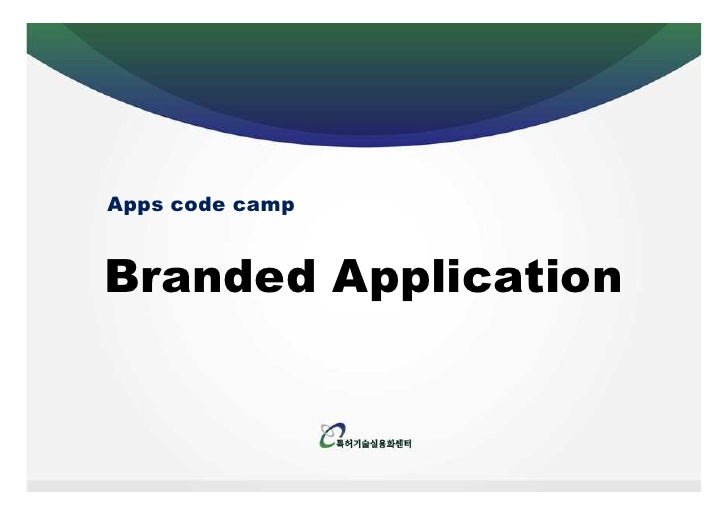 Apps code camp   Branded Application