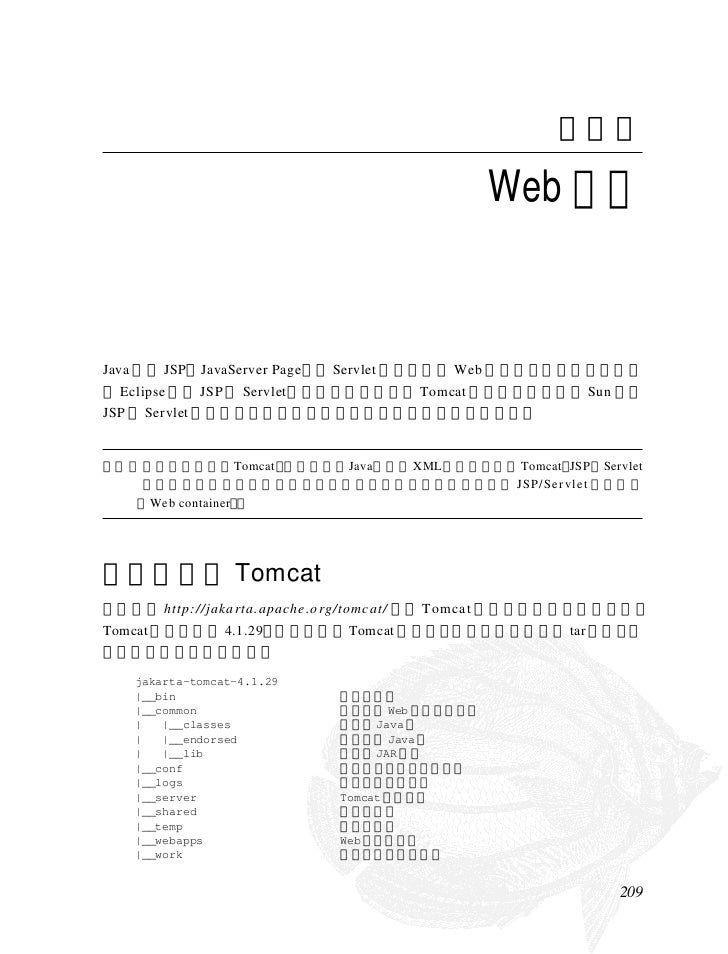 195                                                        第九章                                                   Web 开发   ...