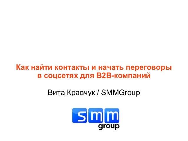 Как найти контакты и начать переговоры в соцсетях для В2В-компаний Вита Кравчук / SMMGroup