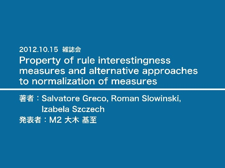Property of rule interestingness measures and alternative approaches to normalization of measures_雑誌会(M2 大木基至)_12.10.15