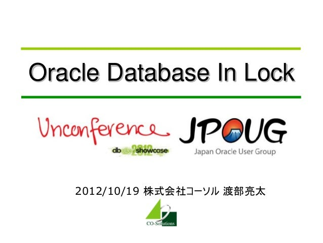 Oracle Database In Lock    2012/10/19 株式会社コーソル 渡部亮太