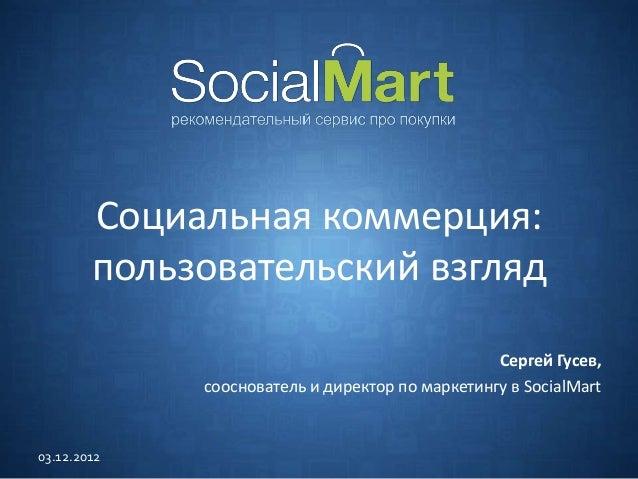 Социальная коммерция:        пользовательский взгляд                                                 Сергей Гусев,        ...