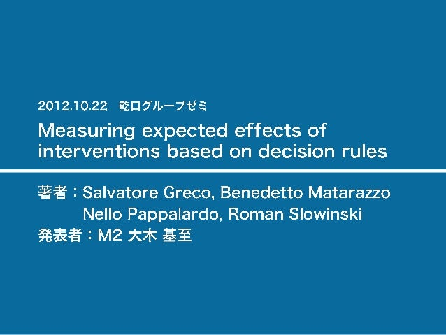 12.10.22_論文紹介_Measuring expected effects of interventions based on decision rules