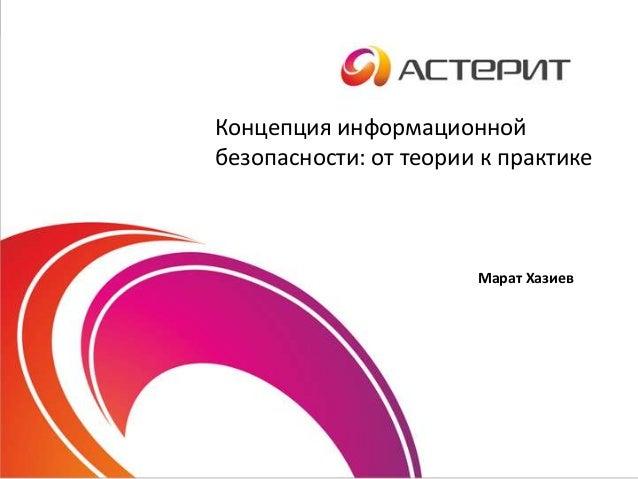 Концепция информационной безопасности: от теории к практике  Марат Хазиев