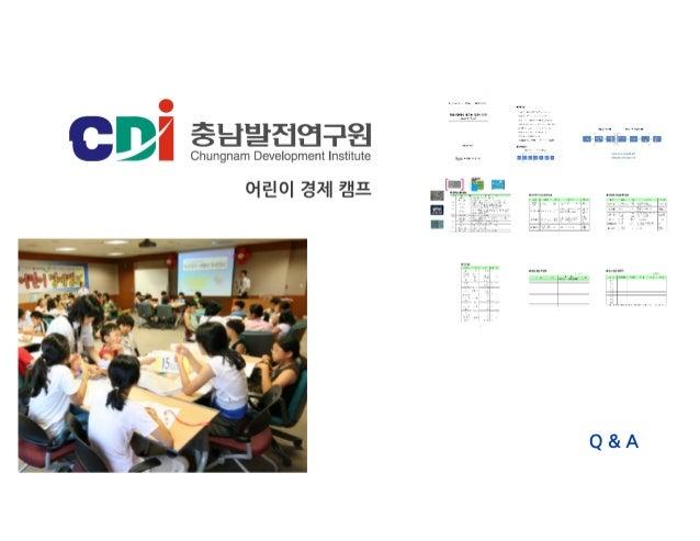 121103 어린이 경제캠프 퍼실리테이션 교재(구기욱)