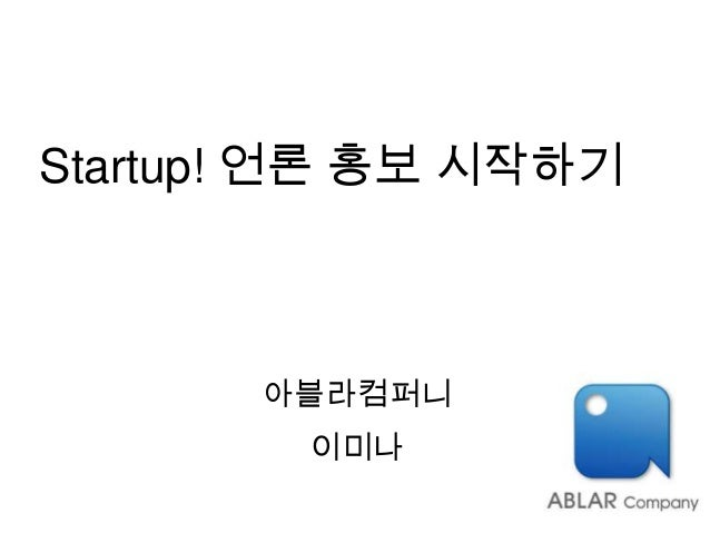 Startup! 언론 홍보 시작하기       아블라컴퍼니        이미나