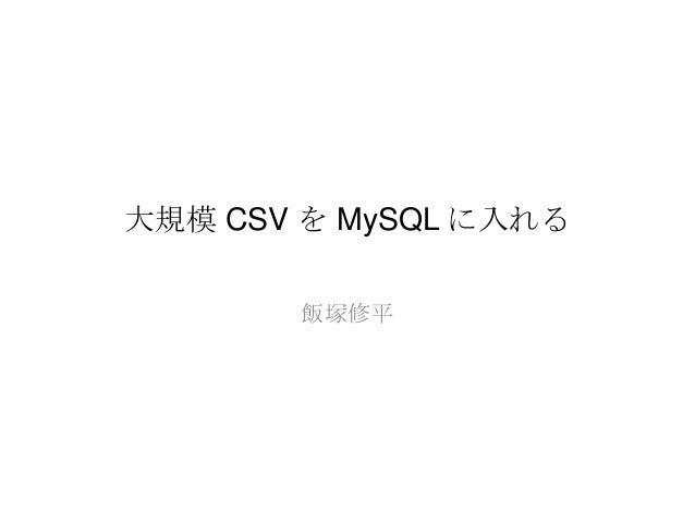 大規模 CSV を MySQL に入れる       飯塚修平