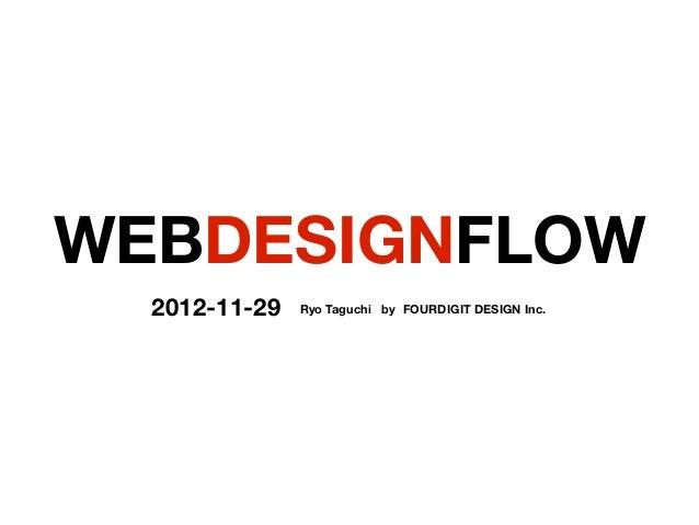 WEBDESIGNFLOW  2012-11-29   Ryo Taguchi by FOURDIGIT DESIGN Inc.