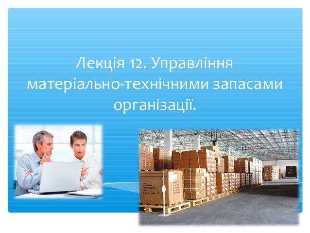 Лекція 12. Управління матеріально-технічними запасами організації.