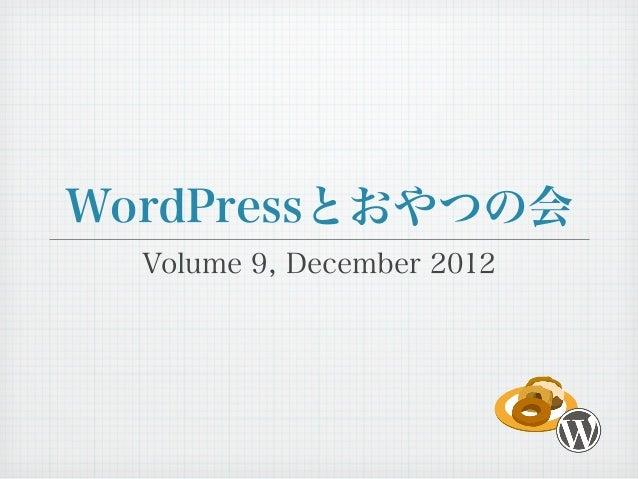 WordPressとおやつの会  Volume 9, December 2012