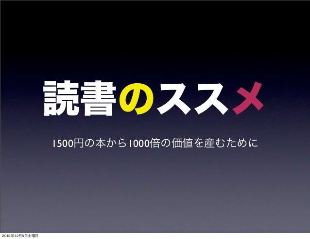 読書のススメ                1500円の本から1000倍の価値を産むために2012年12月8日土曜日