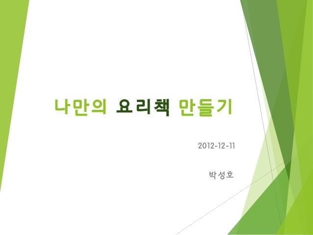 나만의 요리책 만들기        2012-12-11           박성호