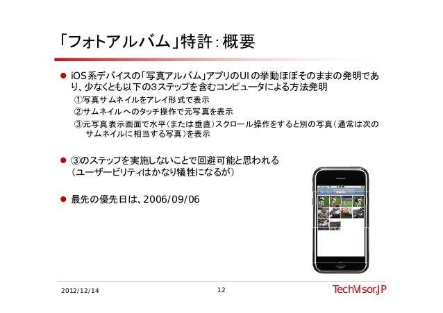 「フォトアルバム」特許:概要 iOS系デバイスの「写真アルバム」アプリのUIの挙動ほぼそのままの発明であ  り、少なくとも以下の3ステップを含むコンピュータによる方法発明  り 少なくとも以下の3ステップを含むコンピ   タによる方法発明  ...