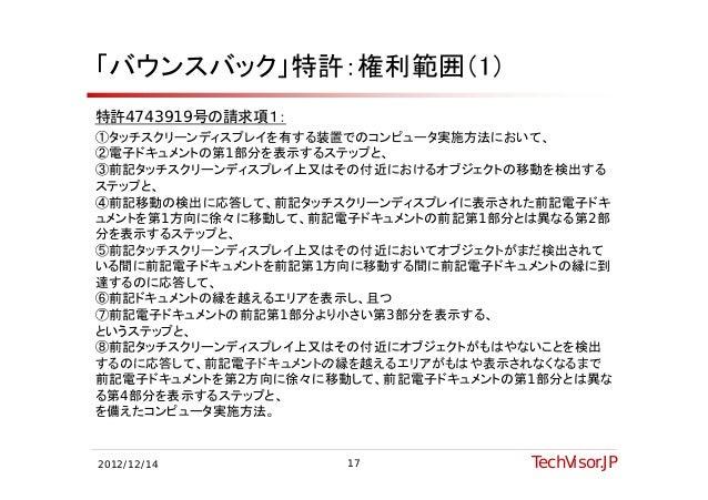 「バウンスバック」特許:権利範囲(1)特許4743919号の請求項1:①タッチスクリーンディスプレイを有する装置でのコンピュータ実施方法において、①タッチスクリーンディスプレイを有する装置でのコンピュータ実施方法において②電子ドキュメントの第1...
