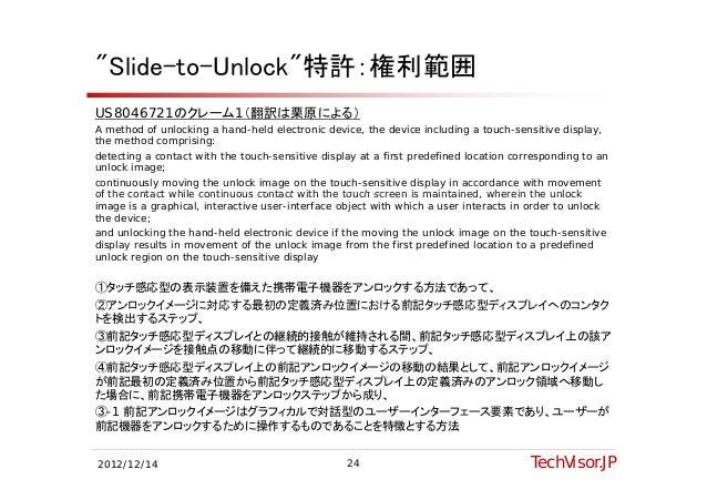"""Slide-to-Unlock""特許:権利範囲US8046721のクレーム1(翻訳は栗原による)A method of unlocking a hand-held electronic device, the device including..."