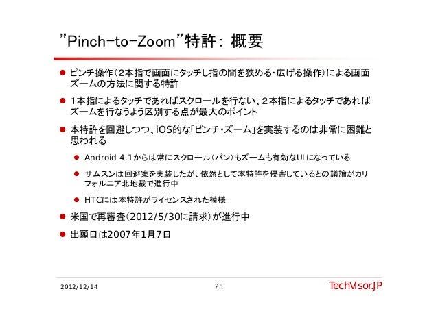 """Pinch-to-Zoom""特許: 概要 ピンチ操作(2本指で画面にタッチし指の間を狭める・広げる操作)による画面  ズ ムの方法に関する特許  ズームの方法に関する特許 1本指によるタッチであればスクロールを行ない、2本指によるタッチで..."